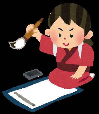 書道・習字は字がきれいになる上に集中力と姿勢が良くなる習い事